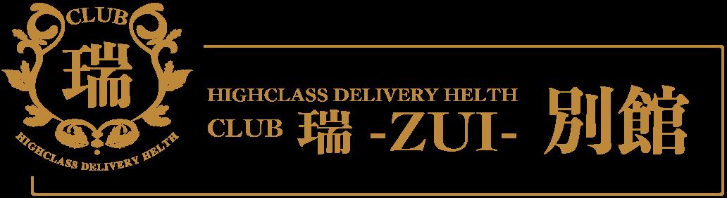 瑞-ZUI-別館
